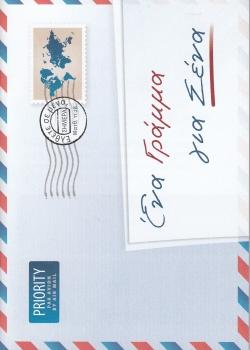 Ein Brief für Dich, Griechisch