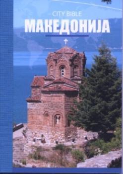 Neues Testament, Mazedonisch