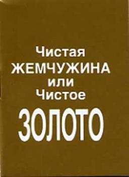 Echtes Gold, Russisch