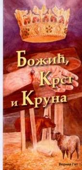 Krippe, Kreuz und Krone, Serbisch (kyrillische Schrift)