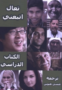 Komm, folge mir nach - Kursbuch, Arabisch