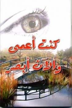 Ich war blind und jetzt sehe ich, Arabisch - Französisch