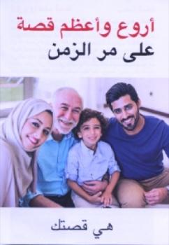 Die grossartigste Geschichte aller Zeiten, Arabisch