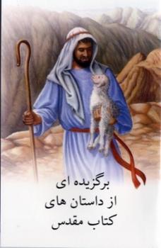 25 Lieblings Bibel-Geschichten, Dari