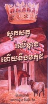 Krippe, Kreuz und Krone, Khmer