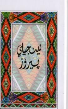 Neues Testament, Kurdisch Sorani (Kurdi)