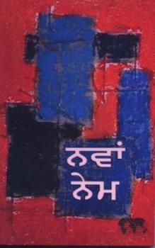 """Easy-to Read Version"" - NT, Panjabi"