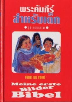 Meine erste Bibel in Bildern, Thai - Deutsch