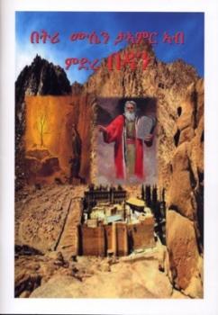 Geschichten aus der Bibel (Mose, Noah, Abraham), Tigrinya