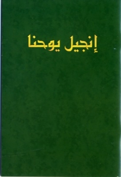Gospel of John, Arabic