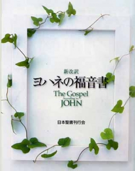 Gospel of John, Japanese