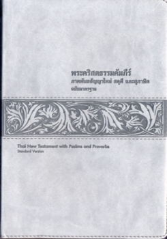 New Testament with Psalms and Proverbs, Thai