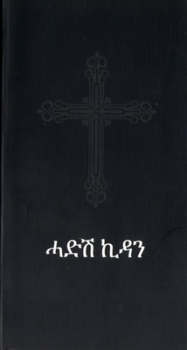 Neues Testament, Tigrinya