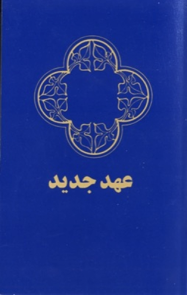 "New Testament ""Contemporary Translation"", Persian / Farsi"